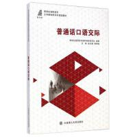 【二手旧书8成新】普通话口语交际 赵文静 大连理工大学出版社9787561194867