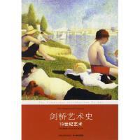 剑桥艺术史-19世纪艺术9787544705653译林出版社【正版图书,品质无忧】