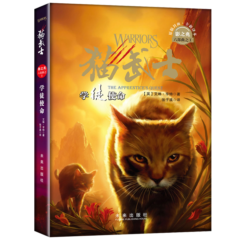 猫武士六部曲1 学徒使命 美国亚马逊网站五星级畅销书;全球销量突破5000万册;每辑上市便攻上《纽约时报》图书畅销排行镑;版权销往日、法、德、俄等近30个国家和地区;中文版猫武士大电影即将上映。