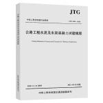 公路工程水泥及水泥混凝土试验规程(JTG 3420―2020)