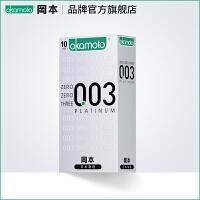 冈本官方旗舰店 003超薄避孕套白金黄金超润滑安全套成人情趣计生性用品