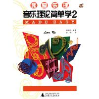 正版促销 我爱乐理 音乐理论简单学2册 第二册 琳娜昂 广西师范大学出版社