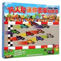 正版全新 风火轮迷你赛车玩具书