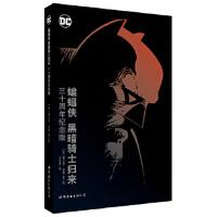 【正版直发】蝙蝠侠:黑暗骑士归来(三十周年纪念版) [美] 弗兰克・米勒 9787510075971 世界图书出版公司