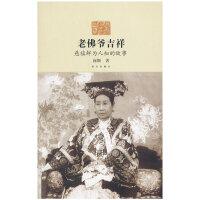 老佛爷吉祥-慈禧鲜为人知的故事 向斯 故宫出版社 9787513404778