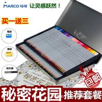 MARCO马可72色彩色铅笔7100-24 36 48 72色绘画油性彩铅纸盒装 现货抢购