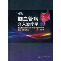 脑血管病介入治疗学(第2版)