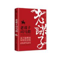 正版书籍M01 老谋子司马懿(修订版) 秦涛 重庆出版社 9787229118372