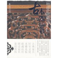 【正版现货】古木器密码 (博文密码丛书) 梁志伟 9787806788134 上海书店出版社