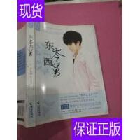 [二手旧书9成新]东岑西舅 /芥末绿 著 海南出版社