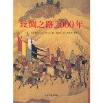 【新书店正版】丝绸之路2000年(英)吴芳思9787807136583山东画报出版社