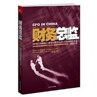 财务总监周 倩9787214076212江苏人民出版社