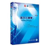 医学影像学(第8版/本科临床/配增值) 徐克、龚启勇、韩萍 9787117263757 人民卫生出版社