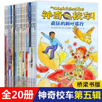 神奇校车桥梁书版 全套20册第五辑 神奇的校车系列绘本一年级小学生阅读书籍非注音二三年级课外书版必读儿童科普6-12岁阅读版动