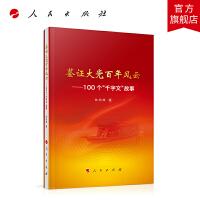 """鉴证大党百年风云――100个""""千字文""""故事"""