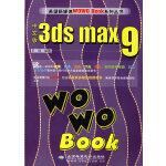 中文版3ds max 9 WOWO Book(1DVD)