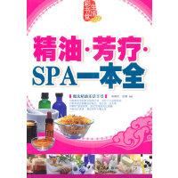 精油.芳疗.SPA一本通(一本书走进芳香疗法,特别介绍居家自制精油护肤品,居家SPA完全使用手册。美肌 减龄 瘦脸 减