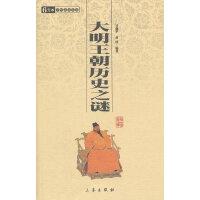 大明王朝历史之谜 中华国学百部