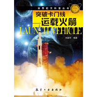 世界航天科普丛书:突破卡门线――运载火箭