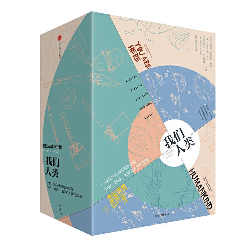 """新思文库·""""我们人类""""系列(套装全4册)比尔?盖茨、道金斯推荐的现象级新知读物,从大历史、宇宙、进化、基因四个主题,讲述138亿年宇宙、地球和生命的演化史诗,重写20万年人类大历史, 一套书读懂人类的身世、现在和未来,有知识才能见未来!"""
