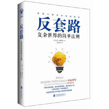 反套路:复杂世界的简单法则 美国心理学会推荐,《纽约时报》年度畅销书,持续三年霸占亚马逊心理类图书排行榜!