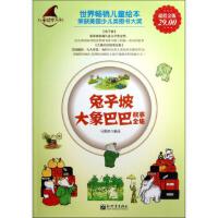 儿童绘本系列:兔子坡大象巴巴故事全集 马爱侬 9787510438646