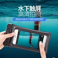 vivo华为温泉游泳水下拍照手机防水袋潜水套触屏X苹果7/6plus通用