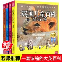英国引进儿童百问百答 4册漫画书全套和英国孩子享受一次文化科技宗教文学之旅西方知识盛宴学生科普百科全书儿童6-12岁