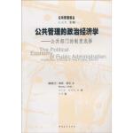 【封面有磨痕-TSW】--公共管理的政治经济学 9787500650744 [知礼图书专营店]