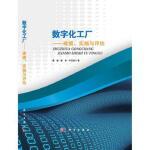 【全新正版】数字化工厂―建模、实施与评估 蔡敏,崔剑,叶范波 9787030408396 科学出版社