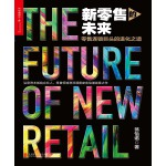 新零售的未来(电子书)