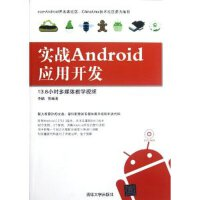 实战Android应用开发(配光盘)