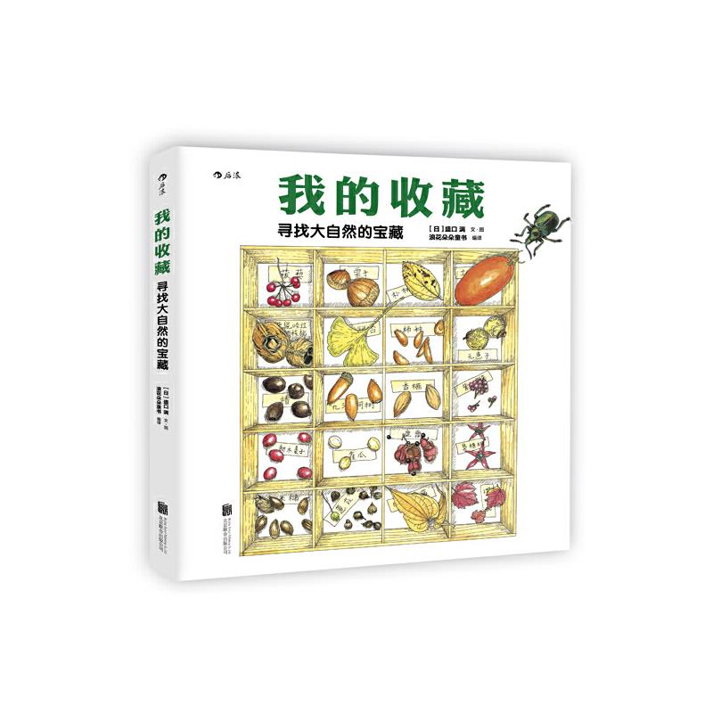 我的收藏:寻找大自然的宝藏 日本著名博物学家盛口满的自然手绘图鉴,一堂美不胜收的自然课,一段四季寻宝的旅程,让孩子爱上自然观察,寻找生命之美