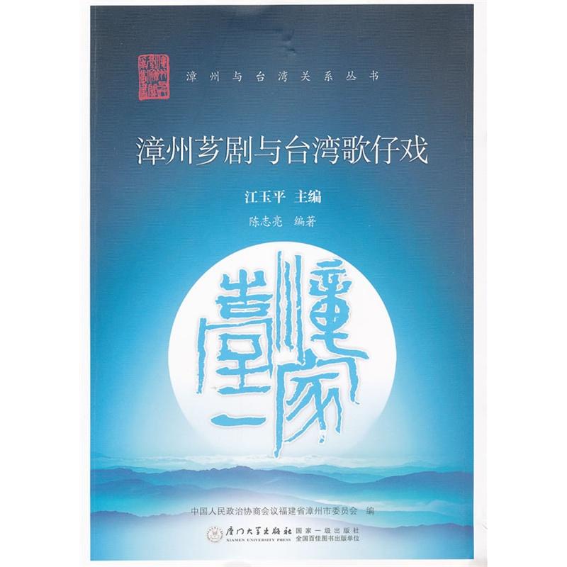 漳州芗剧与台湾歌仔戏( 货号:756153915)