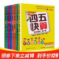 四五快算全套8册 3-6岁学前班儿童阶梯式数学游戏数学启蒙书四五快算(名师导读版)1 学画线 数个数四五快读全套8册早