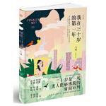 【新书店正版】我在三十岁的年毛利四川文艺出版社9787541147302