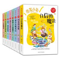 全8册 非常少年系列校园励志故事 好性格自我管理