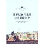 俄罗斯联邦宪法司法制度研究