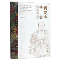 宝梵寺壁画数字化勘察测绘报告