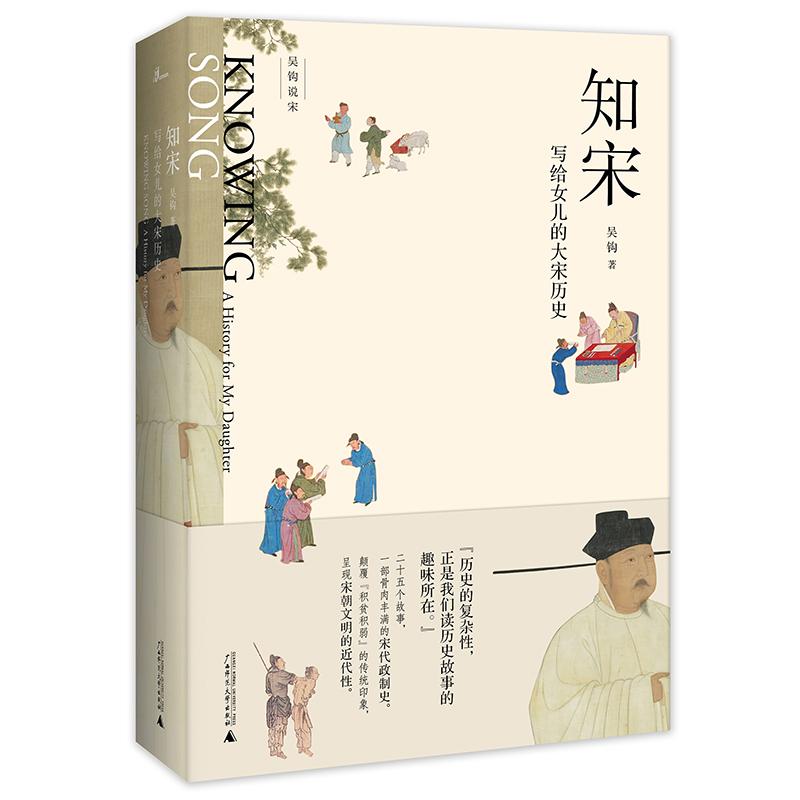 新民说·知宋:写给女儿的大宋历史 畅销书作家吴钩全新力作,写给女儿的历史读物;关于大宋何以繁荣的深刻思考,兼具硬派知识与趣味故事,讲述宋朝繁华300年背后的制度根源。