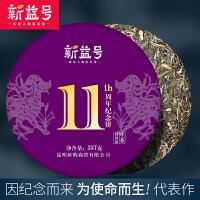 新购茶业 十一周年纪念饼 2018冰岛糯伍古150春茶 普洱生茶饼357g
