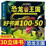恐龙王国星球 儿童3d立体书恐龙书籍精装 3-6-12岁翻翻书恐龙世界大百科全书幼儿故事绘本科普大探秘野生动物世界侏罗