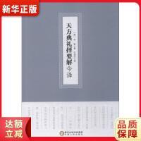 天方典礼择要解今译 [清] 刘智,王润生 宁夏人民出版社 9787227069782