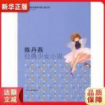 最有阅读价值的中国儿童文学 名家短篇小说卷 陈丹燕经典少女小说陈丹燕9787532476916【新华书店,正品保障】