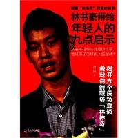 正版 林书豪带给年轻人的九点启示 (货号:2) 莫阳 9787548412496 哈尔滨出版社