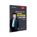 文都教育 任燕翔 2019考研政治历年真题剖析与复习攻略