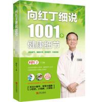 向红丁细说1001个健康细节 向红丁 9787555231684 青岛出版社[爱知图书专营店]