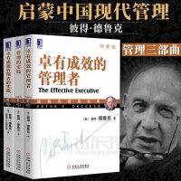 【包邮】德鲁克管理经典全套3册 卓有成效的管理者+管理的实践+卓有成效管理者的实践管理书管理学企业管理人力资源抖音同款书