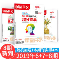 【买3送1】创新作文高中版2019年6+7+8月期刊打包 高考作文素材杂