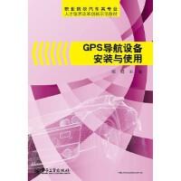 GPS导航设备安装与使用郑群9787121208683电子工业出版社